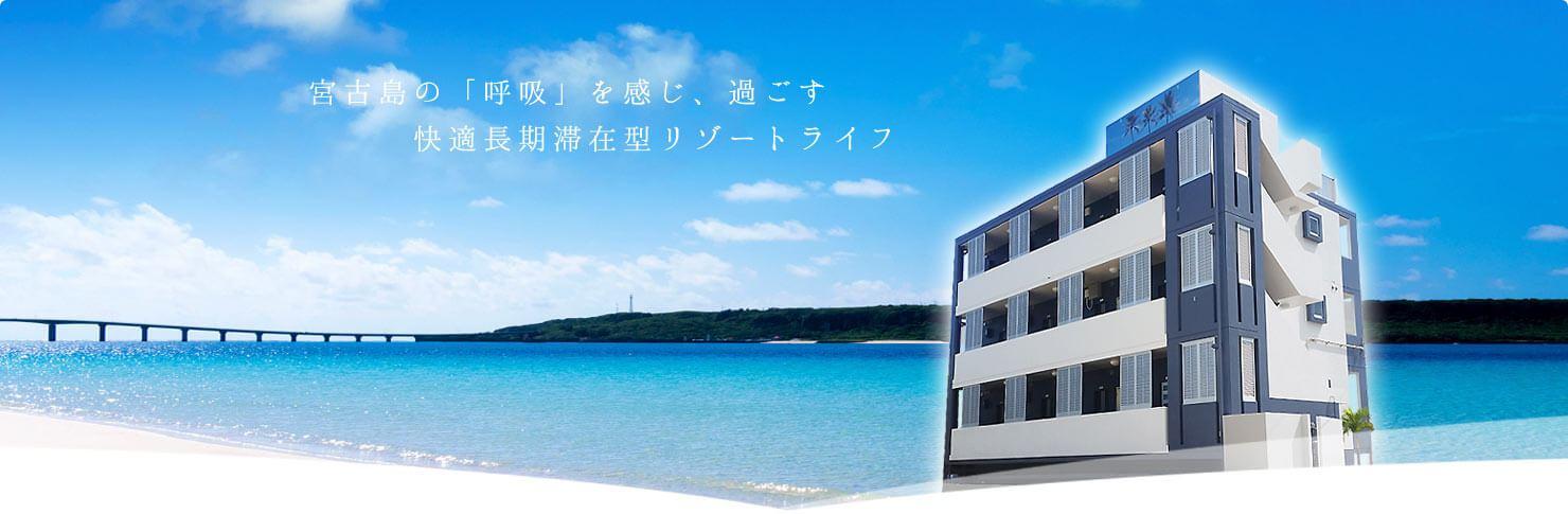 宮古島の「呼吸」を感じ、過ごす快適長期滞在型リゾートライフ